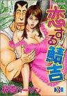 恋する鯖吉 3 (アクションコミックス)