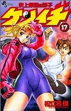 史上最強の弟子ケンイチ (17) (少年サンデーコミックス)