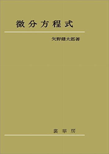 微分方程式(矢野健太郎 著)