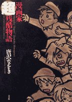 漫画家超残酷物語 (ビッグコミックススペシャル)