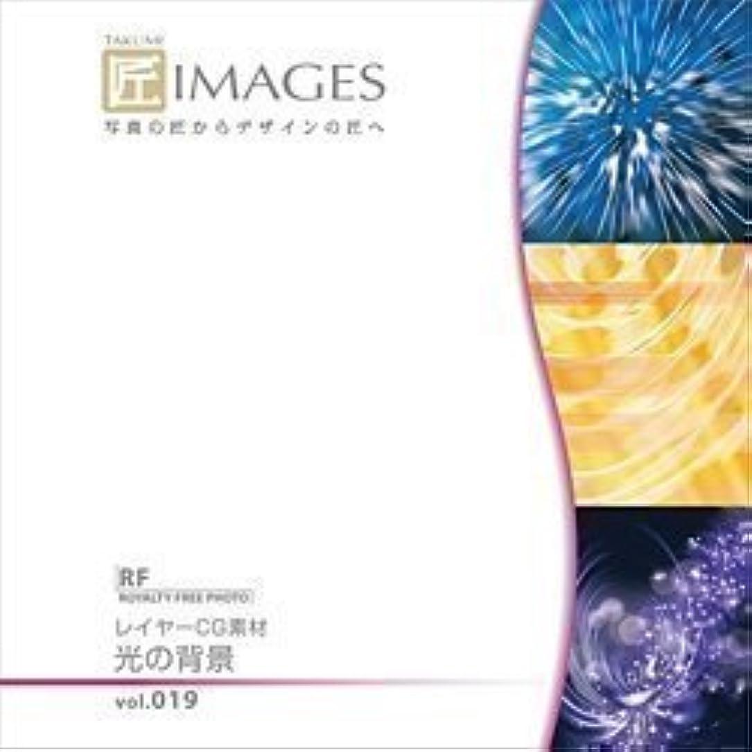 コンセンサスみぞれ証言匠IMAGES Vol.019 光の背景