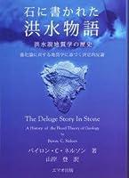 石に書かれた洪水物語 The Deluge Story In Stone