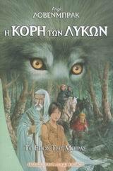 i kori ton lykon / η κόρη των λύκων