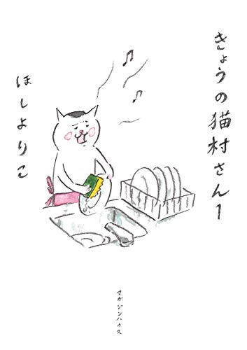 きょうの猫村さん 1 - ほし よりこ