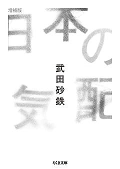 日本の気配 増補版 (ちくま文庫)