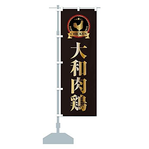 大和肉鶏 のぼり旗 サイズ選べます(スリム45x180cm 左チチ)