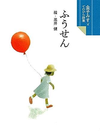 ふうせん (金子みすゞ てのひら詩集)