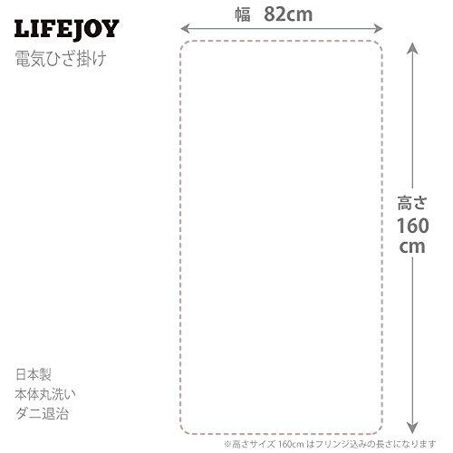 ライフジョイ電気ひざ掛け日本製ベージュ160×82cm洗えるブランケットかわいい大判JPN161CC