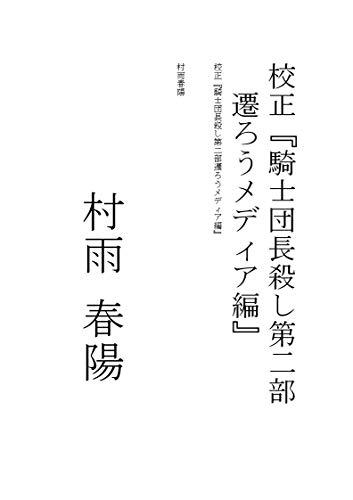 校正『騎士団長殺し第二部遷ろうメディア編』