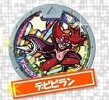 妖怪メダル第3章/Y3-012デビビラン【ホロ】