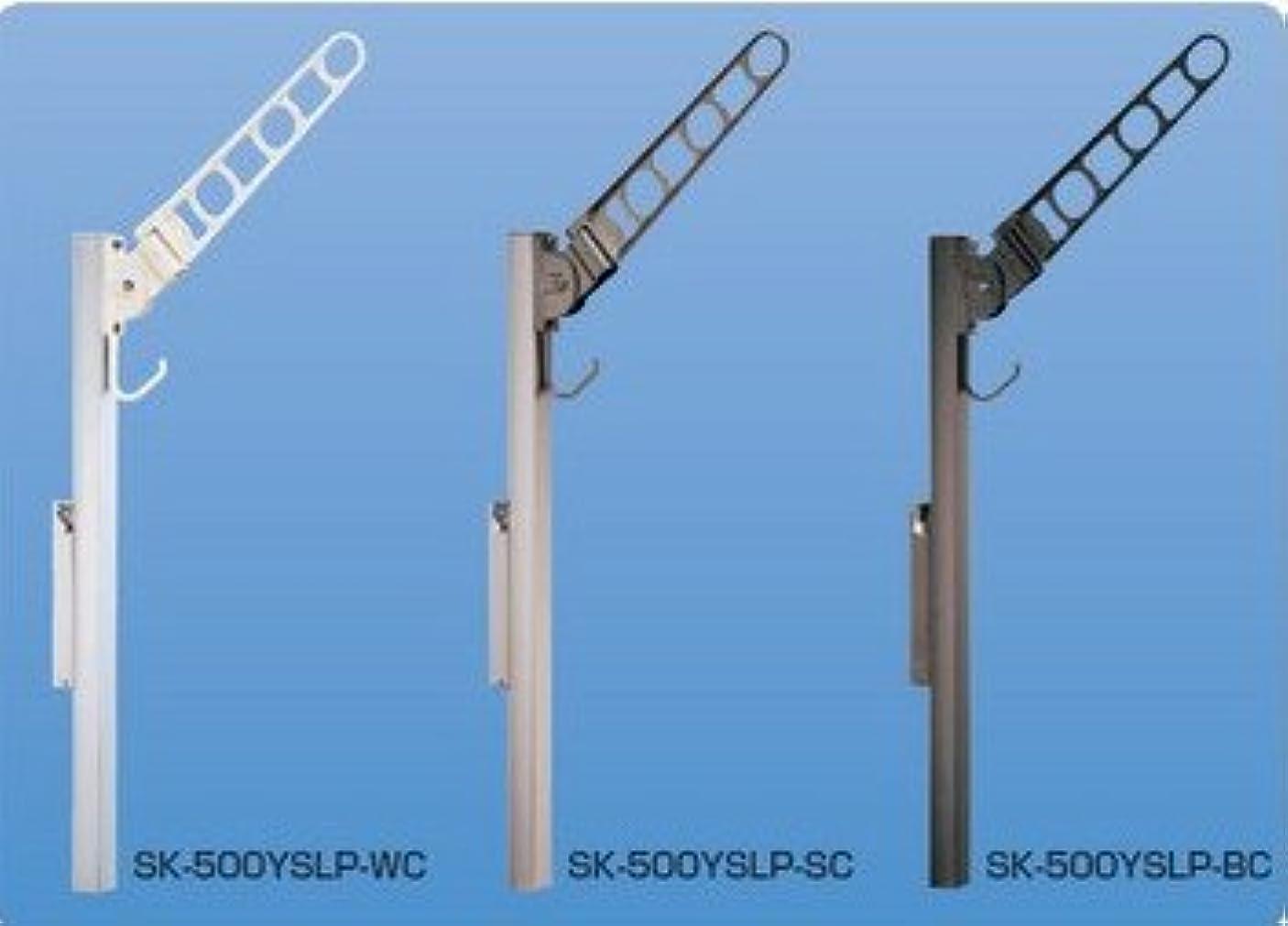 丘ミルク合併症新協和 バルコニー物干金物 (横収納?スライド型) SK-500YSLP-SC/ステンカラー 1本 物干し金物