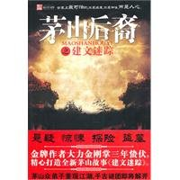 Descendants of Maoshan--Emperor Jianwen's Mystery (Chinese Edition)