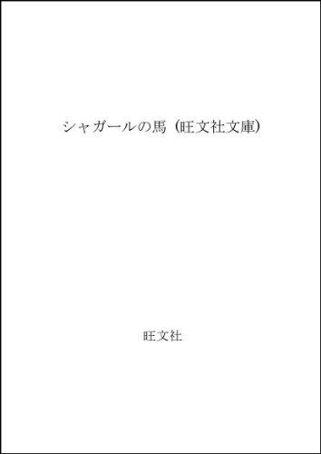 シャガールの馬 (旺文社文庫 295-1)の詳細を見る