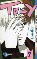 TOーY (7) (少年サンデーコミックス)