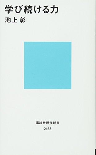 学び続ける力 (講談社現代新書)