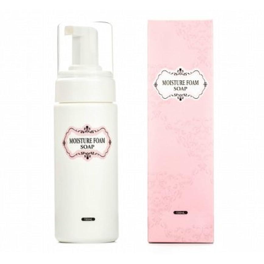 モネ効能ある魅力的であることへのアピールMOISTURE FOAM SOAP(モイスチャーフォームソープ) 150ml