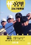 ザ・宮里ゴルフ世界流 PART3 練習編 必修30Yショットが上達への第一歩 [DVD]