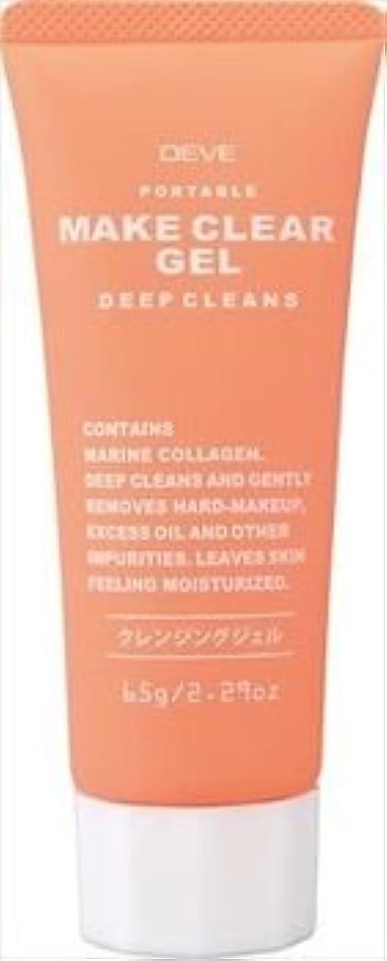 専門化する味わうグレートオーク熊野油脂 ディブ クレンジングジェル トラベル用(65G) 3個セット