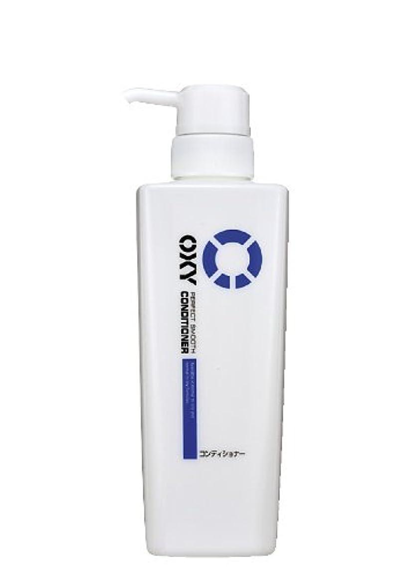 レギュラー経験的ゴミ箱Oxy(オキシー) パーフェクトスムースコンディショナー 400mL