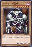 遊戯王/EN01-JP001 [ノーマルパラレル]  デーモンの召喚