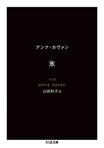 氷 (ちくま文庫)