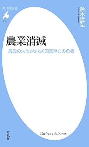 農業消滅 (平凡社新書0979)