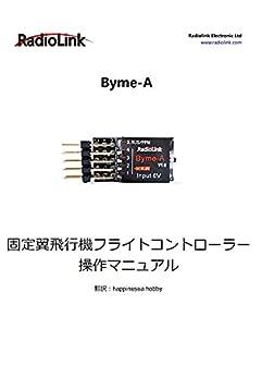 [happinesea hobby, 郝 春利]のByme-A固定翼飛行機フライトコントローラー操作マニュアル Radiolink社製品日本語版マニュアル