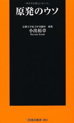 原発のウソ (扶桑社新書) - 小出 裕章