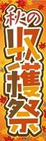 のぼり旗スタジオ のぼり旗 収穫祭005 大サイズ H2700mm×W900mm