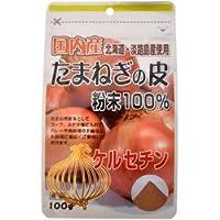 【ユニマットリケン】たまねぎの皮粉末100% 100g ×20個セット
