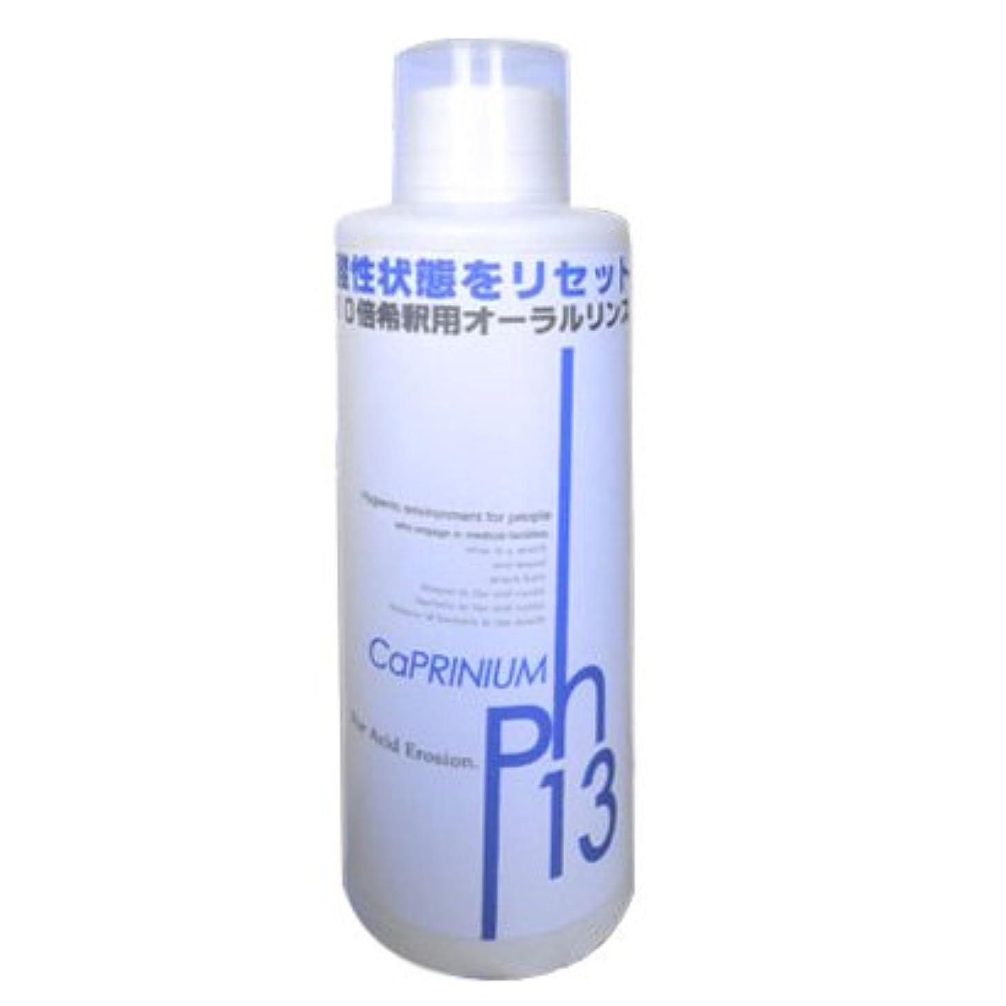 ポンペイ養う保全カプリニウム サーティーンリンス(CaPRINIUM 13)
