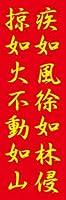 のぼり旗スタジオ のぼり旗 風林火山001 通常サイズ H1800mm×W600mm