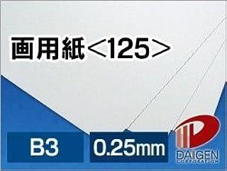 紙通販ダイゲン 画用紙 <125> B3/50枚 024070