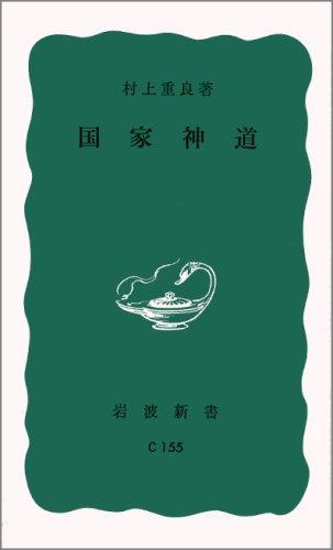 国家神道 (岩波新書) - 村上 重良