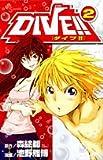 DIVE!! 2 (少年サンデーコミックス)
