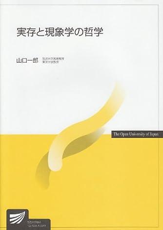 実存と現象学の哲学 (放送大学教材)