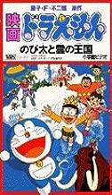Doraemon (<VHS>) - kingdom of clouds and Nobita (1999) ISBN: 4099043541 [Japanese Import]