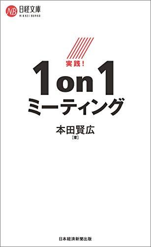 実践!1on1ミーティング (日経文庫)