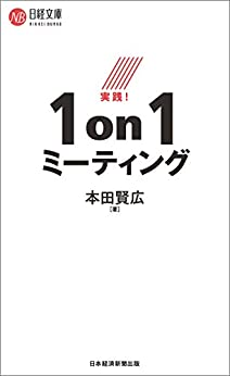 [本田賢広]の実践!1on1ミーティング (日経文庫)