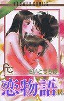 恋物語 14 (フラワーコミックス)