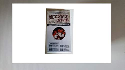 パワフル健康食品 姫マツタケ ATOP 粒 約300粒 [0011]