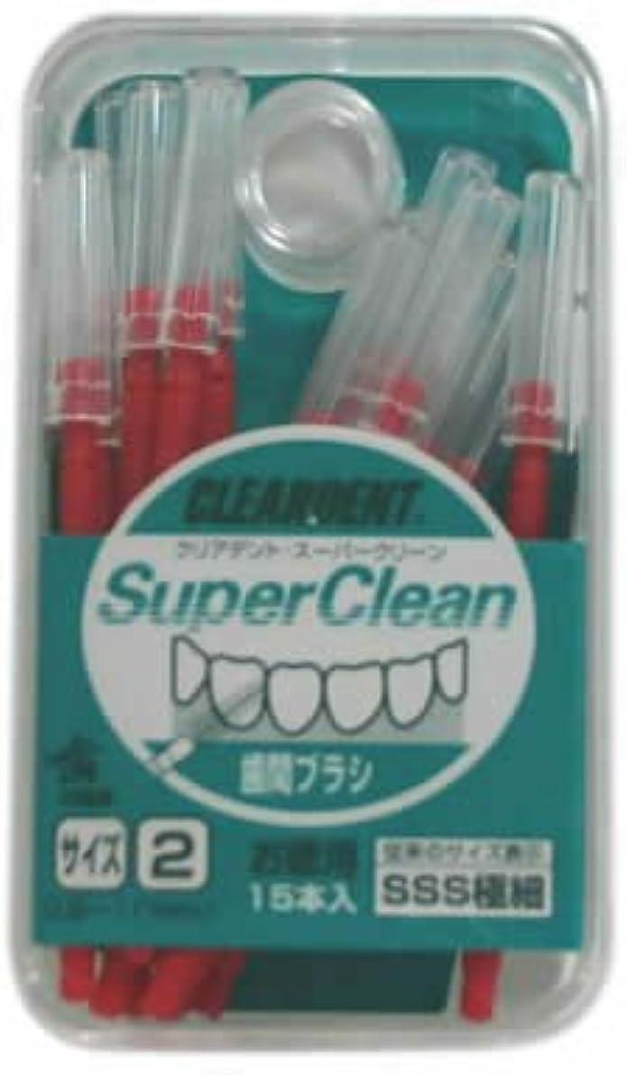 ステープル機械的ミルククリアデント歯間ブラシ(お徳用) サイズ2極細 15本入