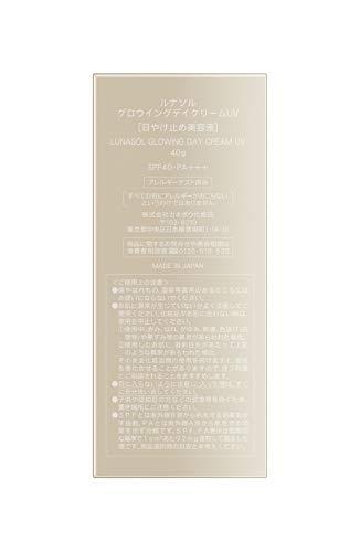 ルナソル(LUNASOL)グロウイングデイクリームUV美容液40g