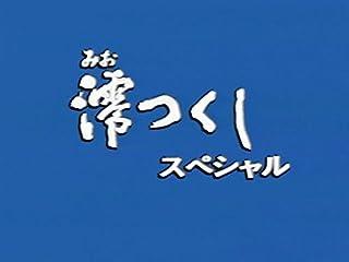 連続テレビ小説 澪つくし SP(NHKオンデマンド)