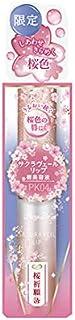 パラドゥ サクラヴェールリップ PK-4 限定色(しあわせきらめく桜色)