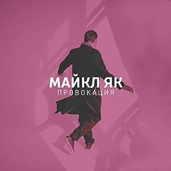 Провокация (Radio Edit)