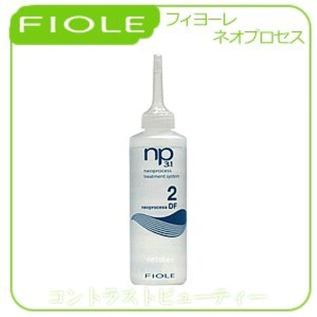 道理容師死すべき【X2個セット】 フィヨーレ NP3.1 ネオプロセス DF2 130ml FIOLE ネオプロセス