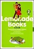 レモネードbooks 2 (バンブー・コミックス)