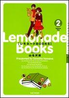 レモネードbooks 2 (バンブー・コミックス)の詳細を見る