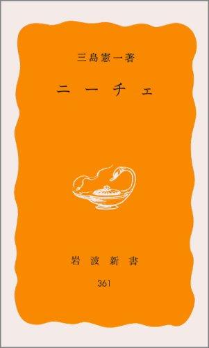 ニーチェ (岩波新書)